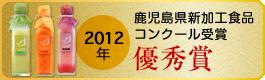 鹿児島県新加工食品コンクール優秀賞