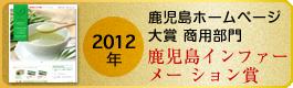 鹿児島ホームページ大賞 商用部門インファメーション賞