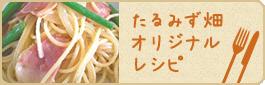 たるみず畑オリジナルレシピ