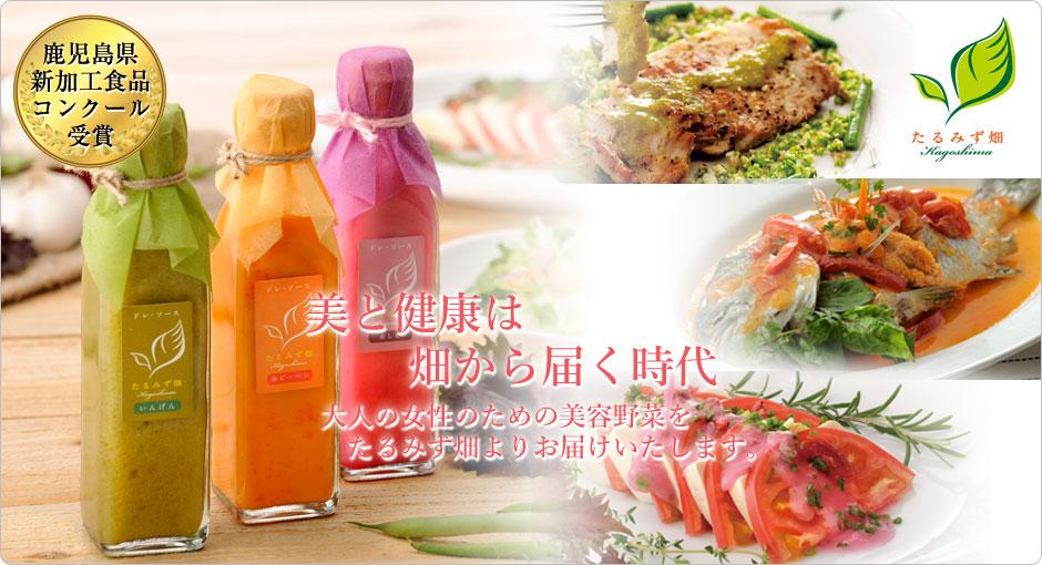 野菜の ドレ・ソース