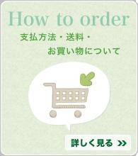 お買い物方法、よくある質問