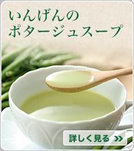 いんげんのポタージュスープ