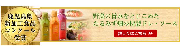 鹿児島県新加工食品コンクール受賞、特製 ドレ・ソース