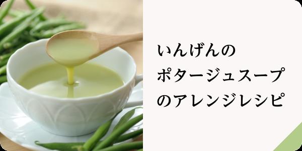 いんげんのポタージュスープのアレンジレシピ