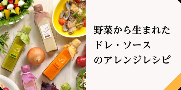 野菜から生まれたドレ・ソースのアレンジレシピ