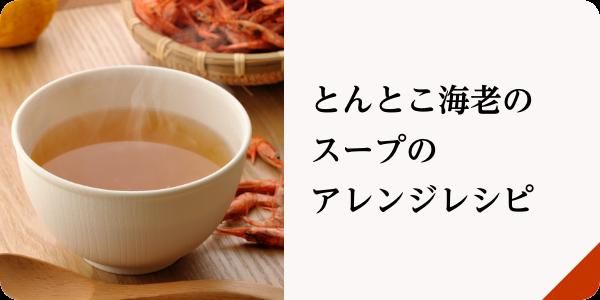 とんとこ海老のスープのアレンジレシピ