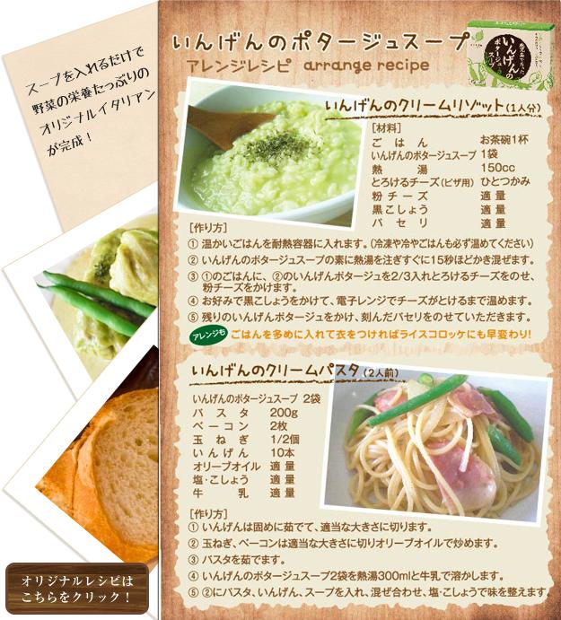 スープを入れるだけで、野菜の栄養たっぷりのオリジナルイタリアンが完成!