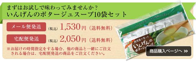 いんげんのポタージュスープ10袋セット
