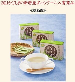 2011かごしまの新特産品コンクール入賞
