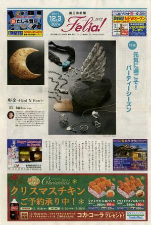 南日本新聞フェリア12月307号
