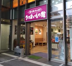 さつまいもの館 大阪店