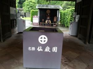 仙巌園1-300x225